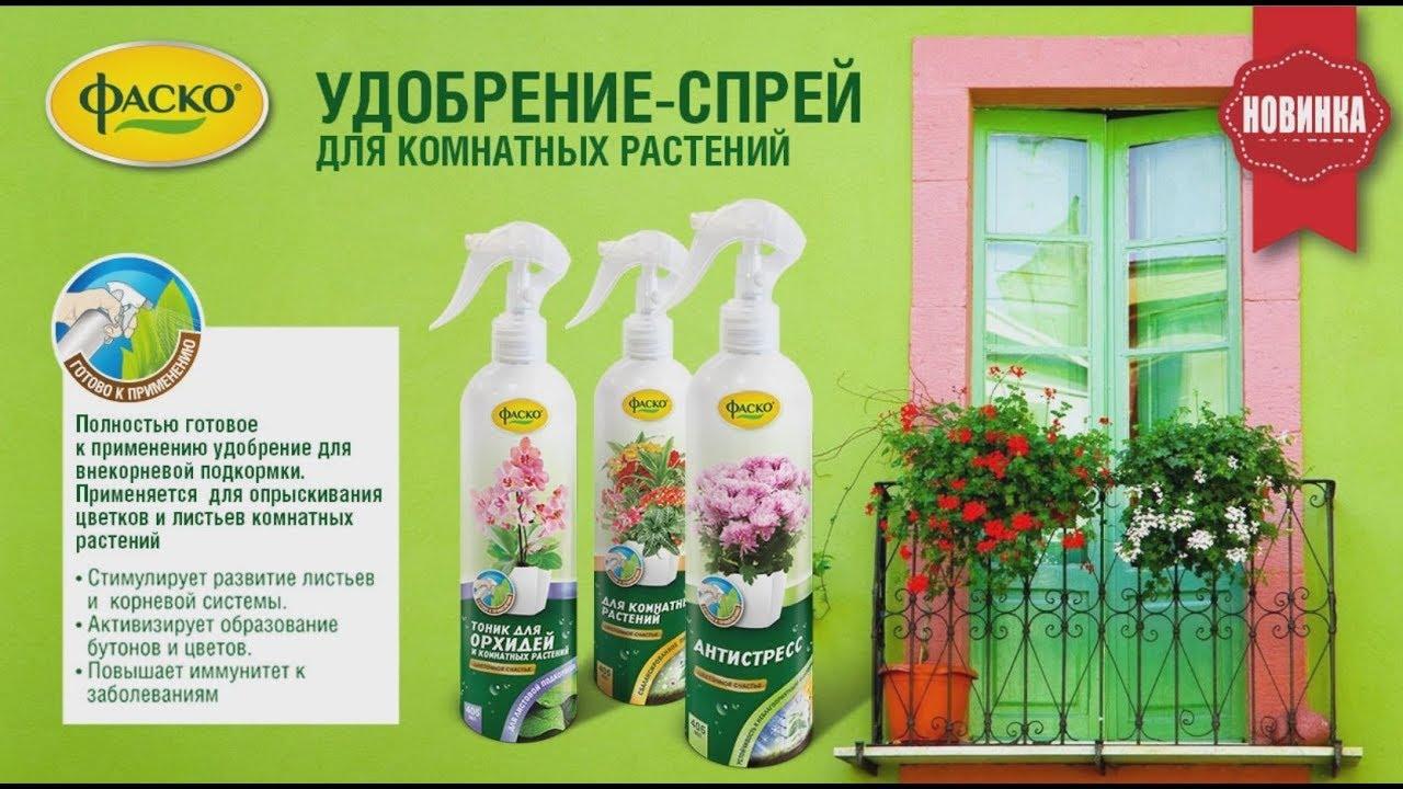 """Удобрение-спрей для всех комнатных растений ФАСКО® """"Цветочное счастье"""" - где купить, инструкция по применению, описание, состав"""